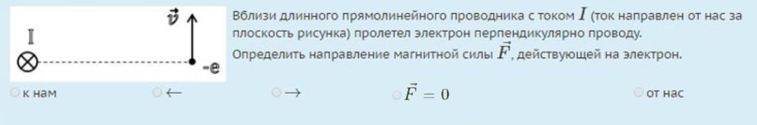 Вблизи длинного прямолинейного проводника с током `I` (ток направлен от нас за плоскость рисунка) пролетел электрон перпендикулярно проводу. Определить направление магнитной силы `vecF`, действующей на электрон.