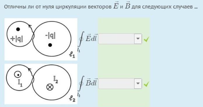 Отличны ли от нуля циркуляции векторов `vecE` и `vecB` для следующих случаев