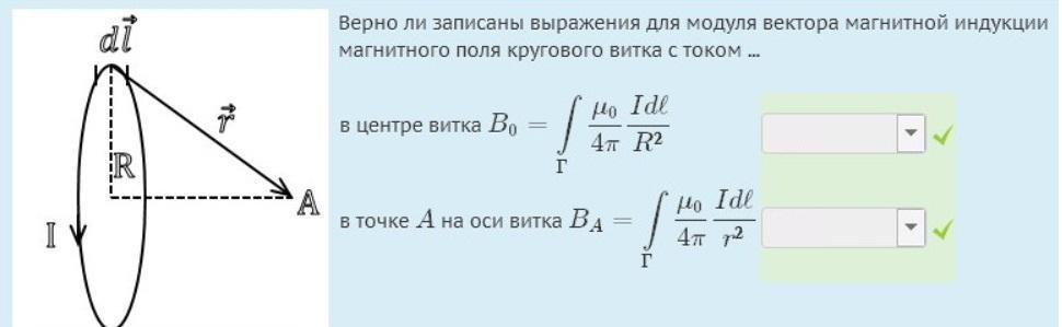 Верно ли записаны выражения для модуля вектора магнитной индукции магнитного поля кругового витка с током .