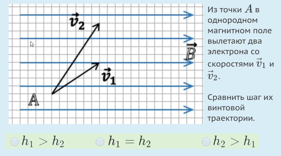 Из точки A в однородном магнитном поле вылетают два электрона со скоростями `vecupsilon_1` и `vecupsilon_2` Сравнить шаг их винтовой траектории.
