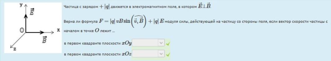 Частица с зарядом + |q| движется в электромагнитном поле, в котором E B Верна ли формула началом в точке О лежит _ модуля силы,